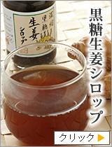 黒糖生姜シロップ