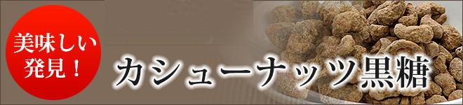 新発売!お試し用カシューナッツ黒糖